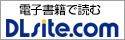 DLsite.com電子書籍