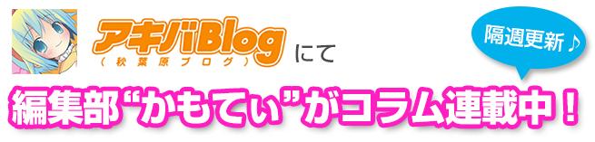 """編集部""""かもてぃ""""がコラム連載中!"""
