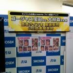 エンジェル出版ファン感謝祭、イベントレポート!
