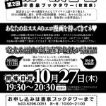 t9_161027engel_dokusyokai-488x700
