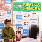 【12/25】読者感謝イベント開催のご報告【@書泉ブックタワー】