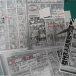 コミックス紹介ページ