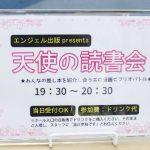 【天使の読書会■第4回】イベントレポート!【エロ漫画ビブリオバオル!】
