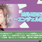 メロンブックス★エンジェル出版フェア~10月4日は天使の日~