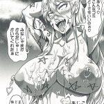 『牝豚転落禄/クロFn』単行本情報②
