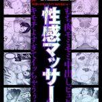 エンジェルクラブMEGA Vol.23&24配信開始!!