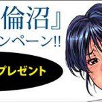 『人妻不倫沼/星野竜一』ツイッターキャンペーン★