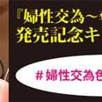 『婦性交為~奪われた人妻~/雨霧MIO』色紙プレゼントキャンペーン★