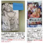『ミウリヅマ/空巣』色紙キャンペーンへのたくさんのご応募ありがとうございました!!!