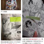 『女教師ハント/星野竜一』ツイッター色紙キャンペーン終わりました!! 感謝感謝です!!!