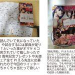 『跳乳学園/PIえろ』色紙プレゼントキャンペーンありがとうございました!!
