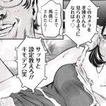 『若妻が堕ちる夜/鬼窪浩久』単行本情報②