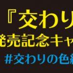 【交わりの宿】発売記念★色紙プレゼントキャンペーン開催!!