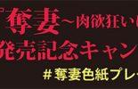 『奪妻~肉欲狂いに堕ちて~/砂川多良』色紙プレゼントキャンペーン★